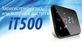 Регистрация iT 500
